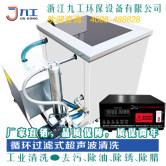 自动油水分离循环过滤式工业超声波清洗机 去油污除锈除蜡 可定做