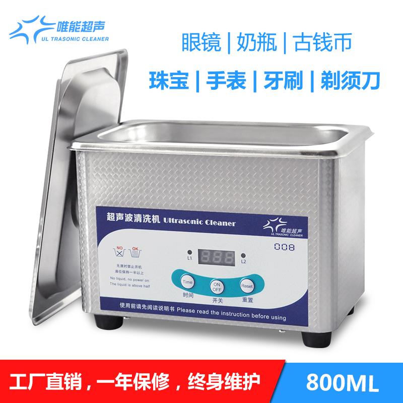 唯能小型超声波清洗机家用眼镜主板珠宝首饰清洗器可110v台湾发货