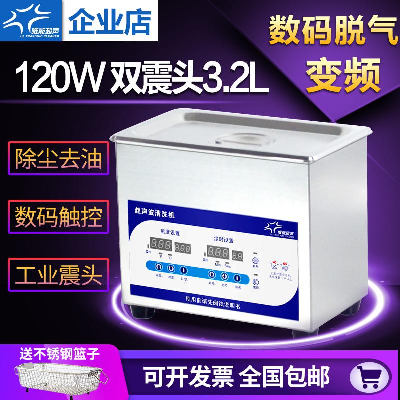小型超声波清洗机唯能震动工业五金主板玉石喷头古钱币清洗器3.2L