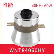 超声波震动头 大功率 工业振子 超声波洁牙 接发 换能器 28 40KHZ
