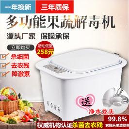 家用果蔬食材解毒净化机肉类消毒机杀菌全自动果蔬菜洗菜机去农残