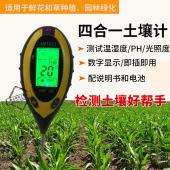 四合一电子土壤分析检测仪 土壤PH酸碱度测试仪 水分测试器光照计