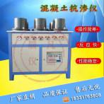 HP-4.0型混凝土抗渗仪自动调压抗渗仪数显砼渗透性检测仪砼抗渗仪