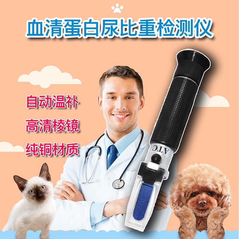 云华科仪尿液比重检测仪血清蛋白浓度计猫狗宠物尿比重计折光仪