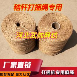 青贮饲料牧草打捆机绳子 小麦玉米秸秆打捆机专用麻绳捆草绳包邮