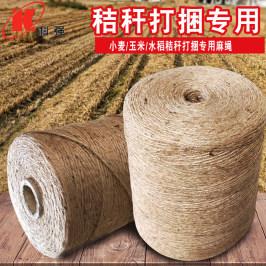 麻绳打捆机麻绳小麦玉米水稻秸秆打包绳圆捆打捆机绳子三股细麻绳