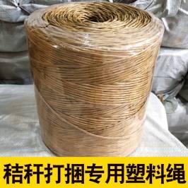 3股塑料绳玉米小麦水稻秸秆打捆机圆捆机打捆绳干贮打捆塑料绳