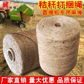 打捆机麻绳水稻圆捆机绳子小麦秸秆打捆绳子牧草膜打草绳打草捆绳
