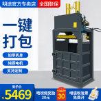 液压打包机小型全自动饮料瓶纸箱药草秸秆打捆压缩立式废纸压块机