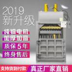 液压打包机 立式全自动小型液压机废纸废铁压包机秸秆金属 压块机