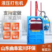 液压打包机废纸废纸箱打包机薄膜pvc压缩机塑料瓶易拉罐打包机