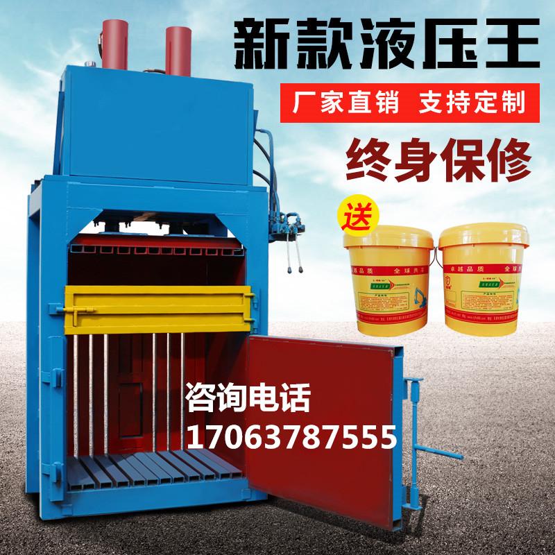 液压立式打包机废纸压包机秸秆废金属压块机废纸箱塑料废品打包机