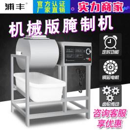 浦丰腌制机商用腌肉机滚揉机机械版40升腌制车腌菜机器