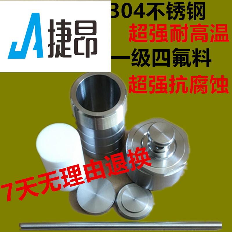 水热合成反应釜/高温高压反应釜/聚四氟乙烯内胆/消解罐/压力溶弹