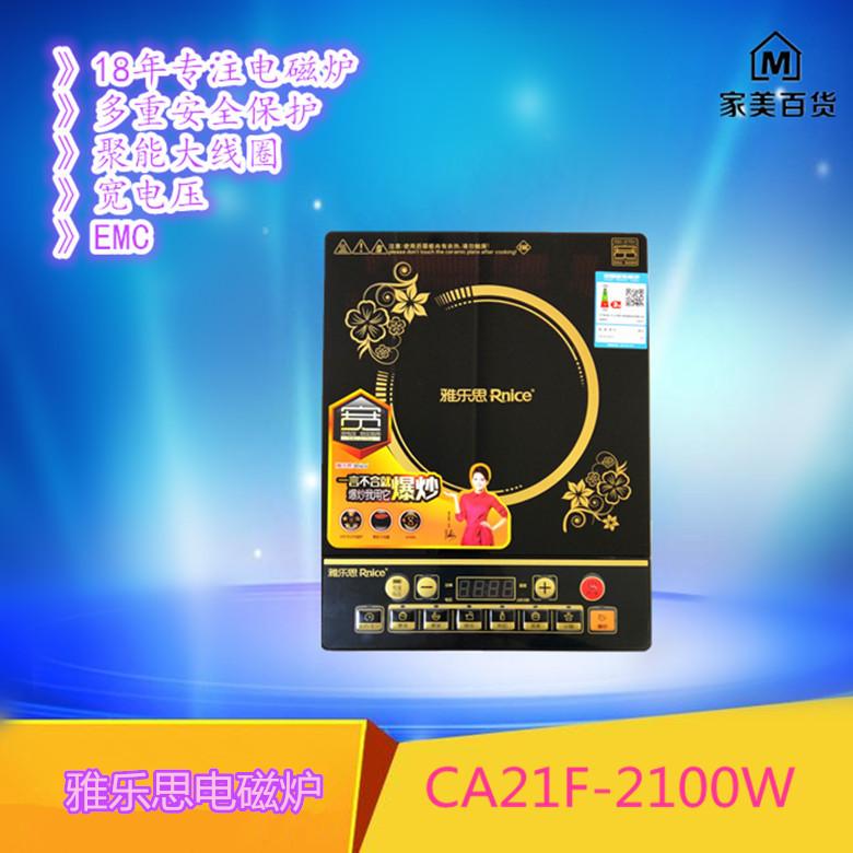 Rileosip/雅乐思CA21F电磁炉 CH20A家用按键控制线下百货专柜