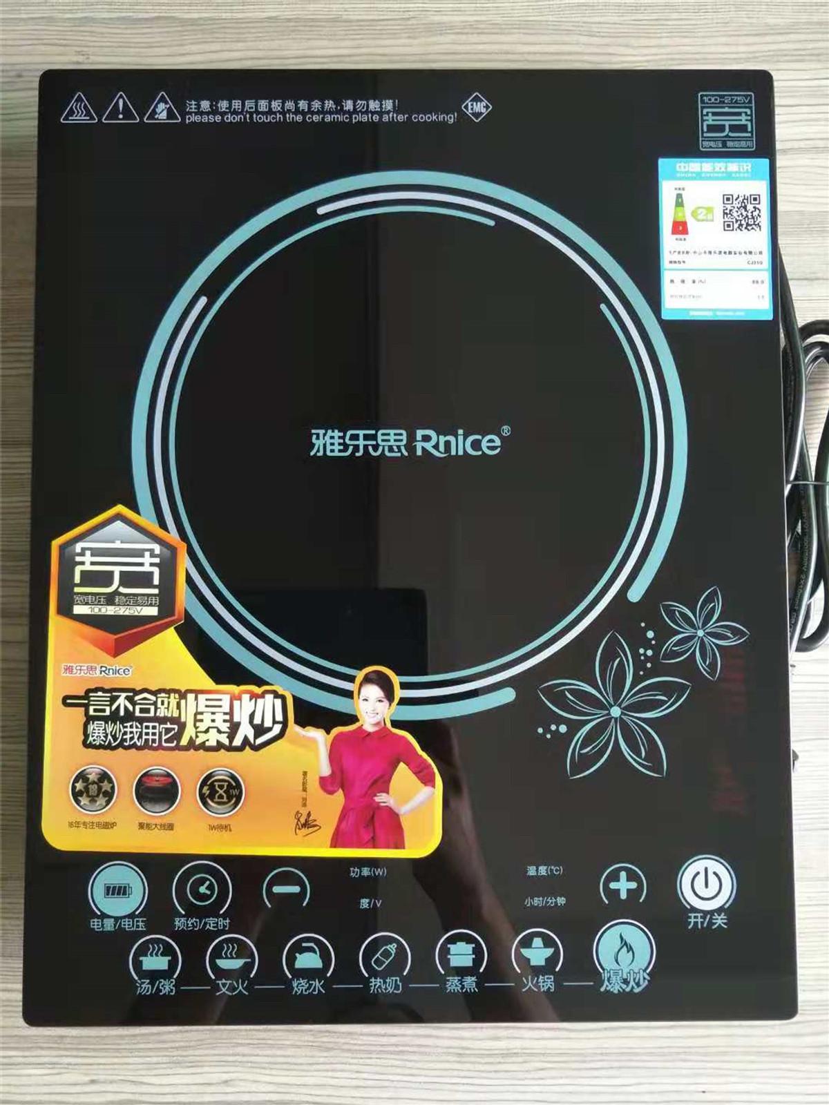 Rileosip/雅乐思电磁炉CJ21G触摸感应智能炒菜炉火锅炉家用炉商用