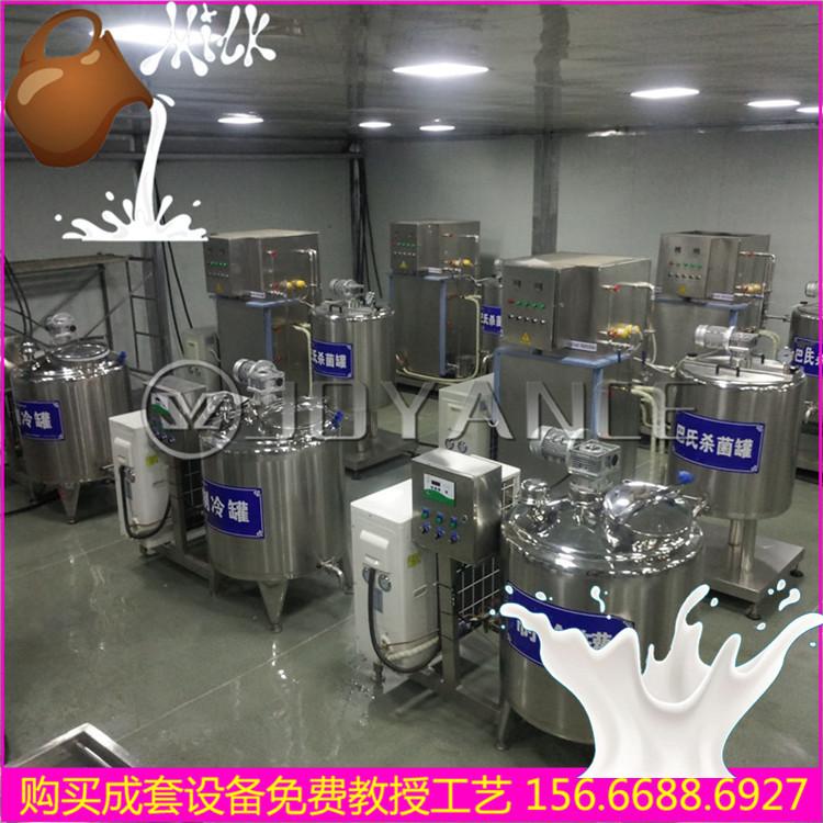 小型鲜牛奶加工设备牛奶巴氏杀菌机均质机发酵罐设备CIP清洗机