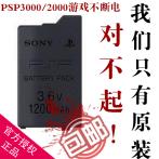 包邮PSP原装电池索尼游戏机PSP3000锂电池充电器PSP2000电池座充