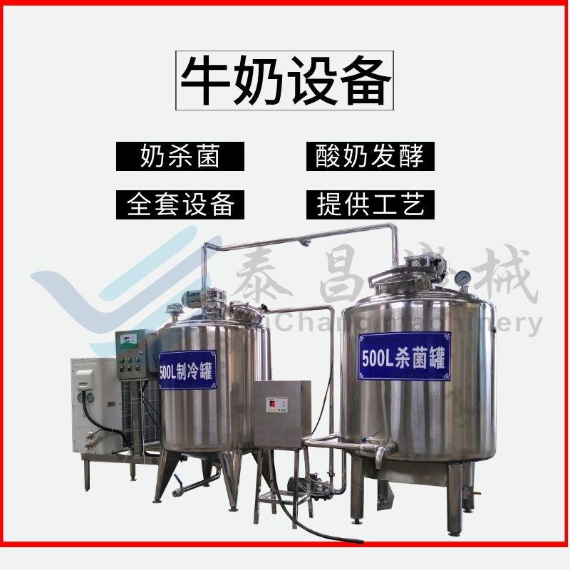 小型酸奶生产线全自动羊奶骆驼牛奶巴氏杀菌奶加工设备 酸奶机器