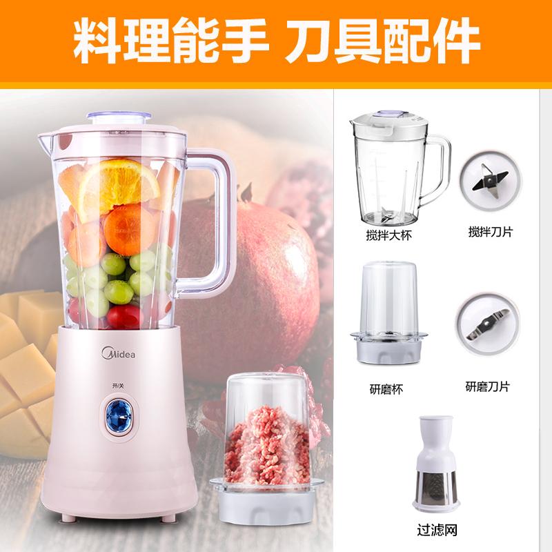 美的炸水果料理电动蔬菜家用打果汁机窄扎针机多功能榨汁姬果浆机