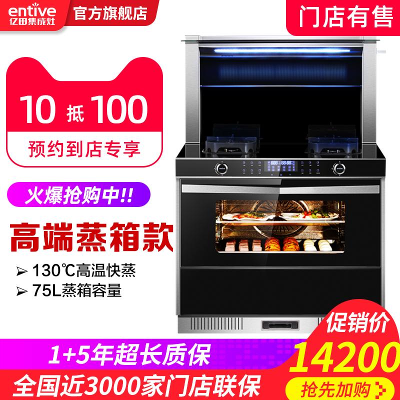 【门店有售】entive/亿田 S3G烟灶蒸箱一体 侧吸下排 集成灶 套装