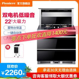 日本先锋集成灶自动清洗侧吸下排双电机抽油烟机家用蒸烤箱一体灶