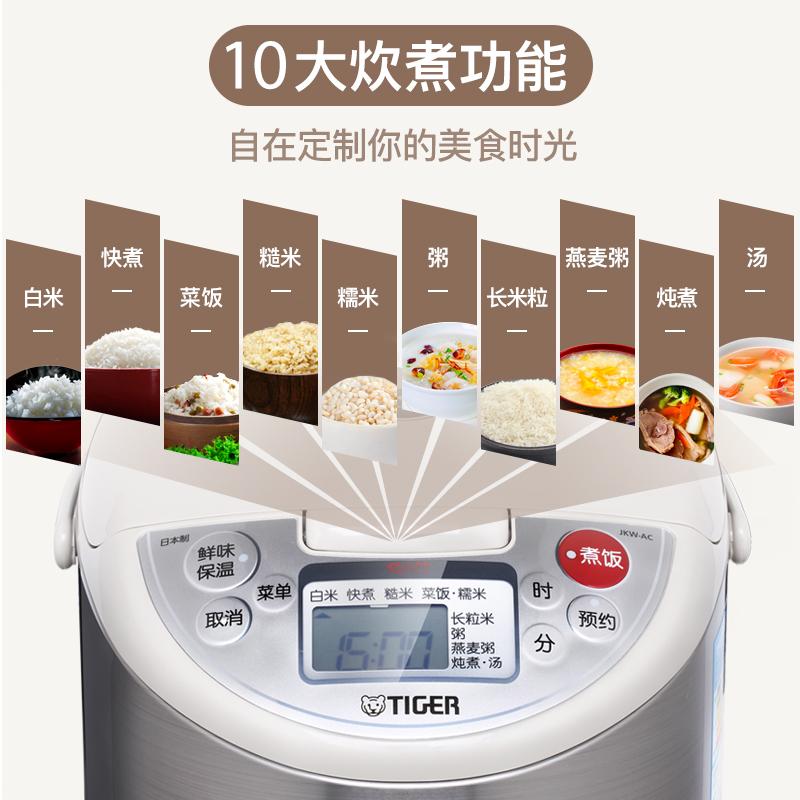 TIGER/虎牌 JKW-A10C 微电脑高火力IH智能电饭煲日本正品3-4人