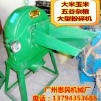 干湿泡水大米糯米粉粉碎机大型商用 380V三相玉米饲料打粉磨面机