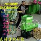 红薯粉机器全自动 小型780家用加工浆渣分离式淀粉机土豆红薯粉碎