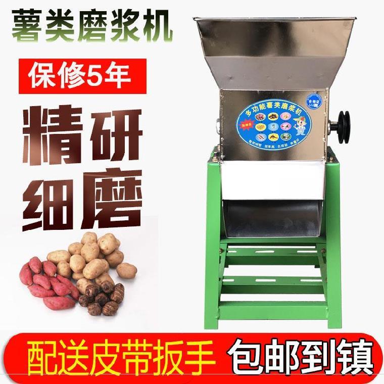 土豆磨粉机莲藕粉磨葛根打渣机器无电机细小薯粉蕃薯粉洋芋加工。