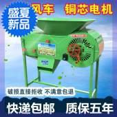 新型清选风选机农用风粮电风车电机家用小型花生分选茶j叶筛选农