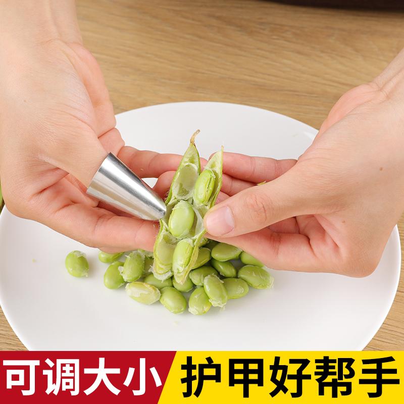 不锈钢指甲保护套毛豆花生坚果剥壳护甲器摘豆角器剥毛豆神器