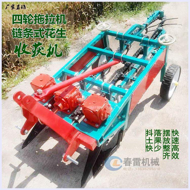 拖拉机链条式花生收获机花生起果机拔果机铲长果机器花生收获机