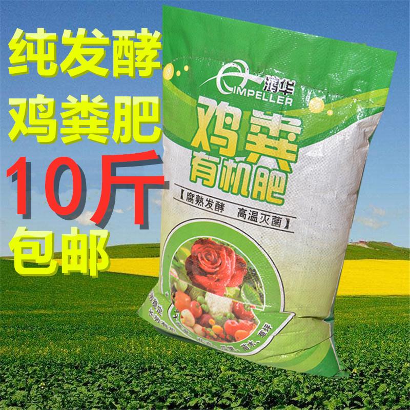 有机肥纯发酵鸡粪肥蔬菜花卉绿植果树鸡粪有机肥料花肥菜肥大包邮