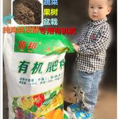 有机肥 纯发酵鸡粪有机肥 蔬菜肥料花卉绿植果树盆栽通用有机肥料