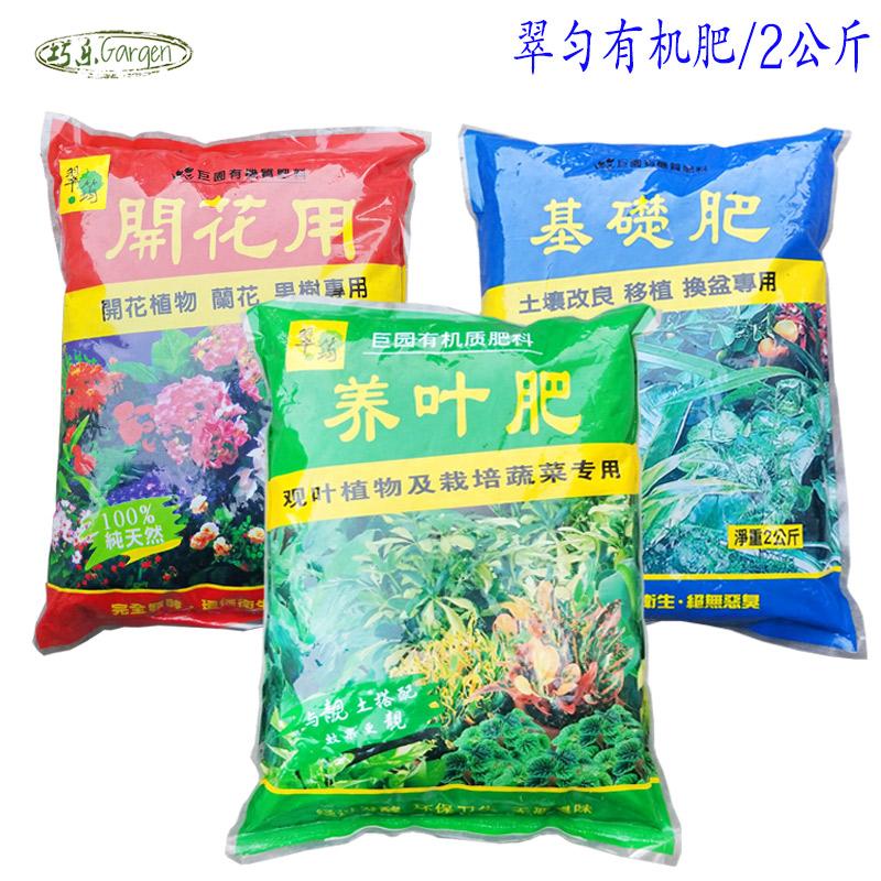 有机肥 翠匀蔬菜肥料 种花肥料 花肥化肥 蔬菜营养土 有机颗粒肥