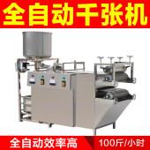 千张机豆腐皮机全自动商用不锈钢仿手工小型 豆制品加工设备