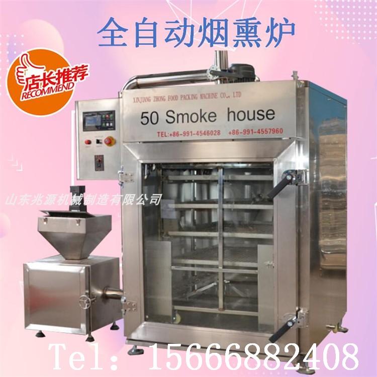 豆干生产机器烘干上色小型烟熏制品烧鸡腊肉熏烤炉哈尔滨红肠熏烤