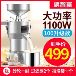 豆浆机商用早餐店用豆腐机家用小型免过滤全自动渣浆分离打磨浆机