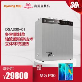 九阳商用豆浆机大容量全自动大型现磨酒店餐厅30升DSA300-01