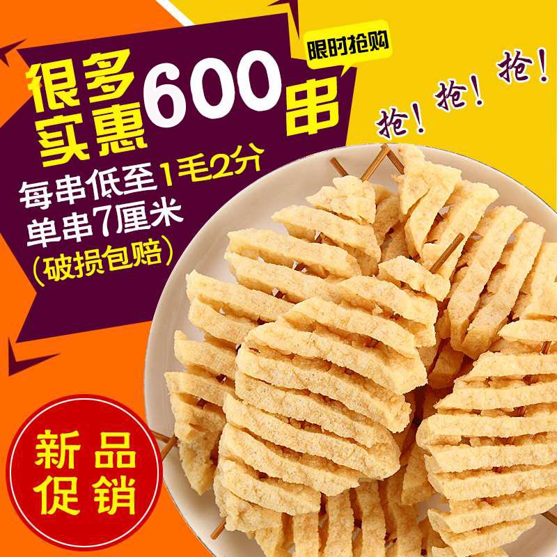 豆腐串制品干串兰花干整箱麻辣烫鸡汁油豆腐商用烧烤水煮串香食材