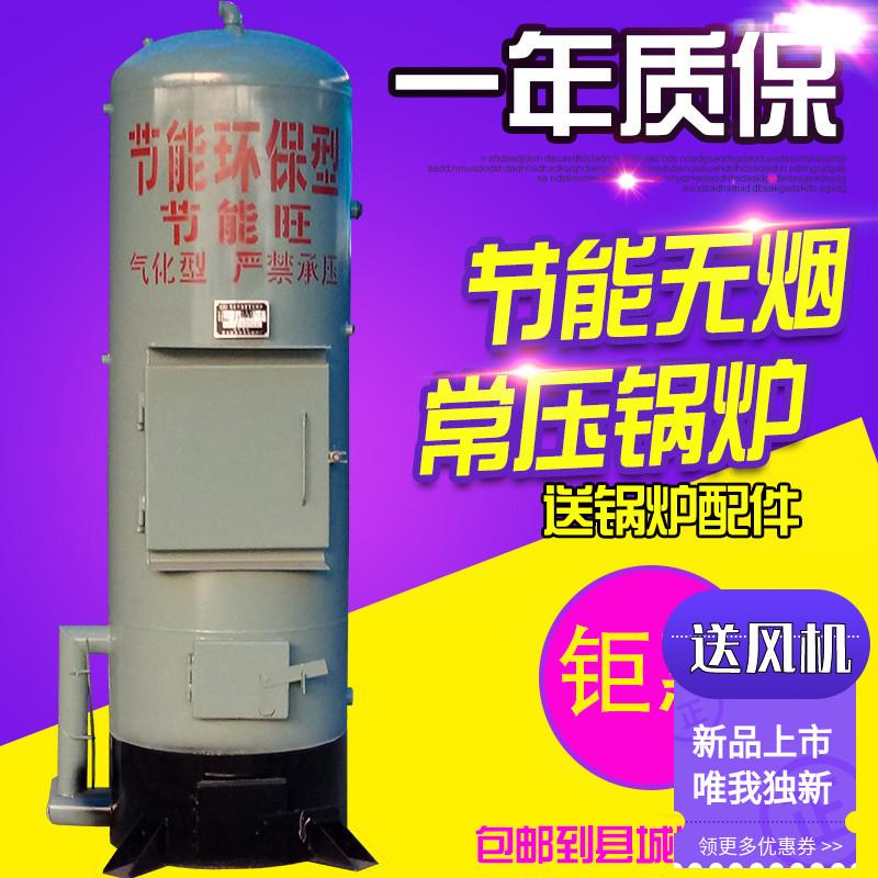 燃煤燃柴常压无烟蒸汽节能环保豆腐豆浆蒸菌馒头地暖反烧锅炉包邮