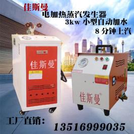 不锈钢内胆电加热蒸汽发生器包子机锅炉煲粥炉蒸汽锅炉豆浆豆腐蒸