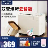 柏翠PE8855面包机家用全自动智能多功能和面机双管烤吐司小型早餐
