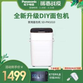 Panasonic/松下 SD-PM1010面包机家用全自动智能撒果料多功能和面