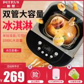 柏翠PE6998面包机家用全自动和面发酵大容量多功能早餐烤吐司机