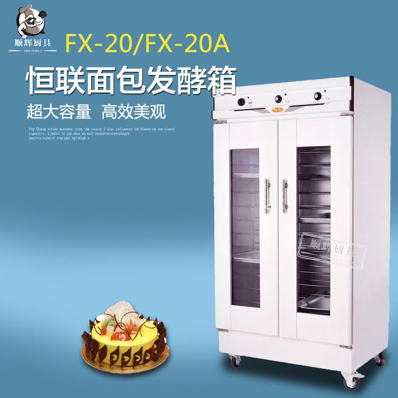 恒联FX-20A/FX-20 商用面包发酵箱 醒发箱 烘焙设备 面包房设备