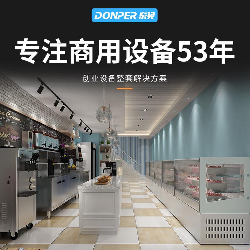 东贝蛋糕店设备全套 甜品面包房 商用烤箱和面机厨房四门六门冰箱