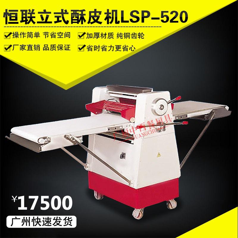 恒联立式酥皮机LSP-520 起酥机烘培设备面包房设备西饼屋