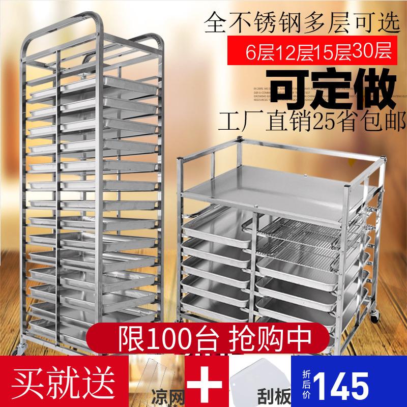 不锈钢烤盘架子车商用12/15/30层烘培蛋糕房面包架子托盘烤架多层